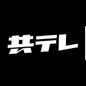 共同テレビジョン_logo