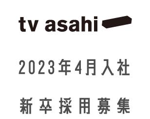テレビ朝日 2023年4月入社 新卒採用募集