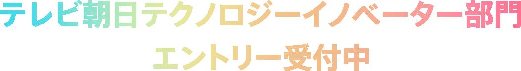 テレビ朝日テクノロジーイノベーター部門 エントリー受付中